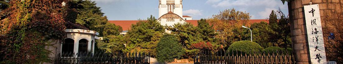 中国海洋大学鱼山路校区