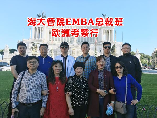 中国海洋大学管院EMBA总裁班欧洲考察行