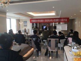 中国海洋大学总裁班《易经风水与人生运程》主题沙龙成功举行