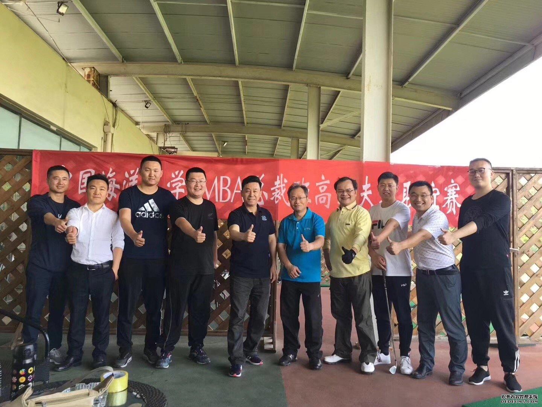 中国海洋大学EMBA总裁班6月高尔夫球赛精彩回顾