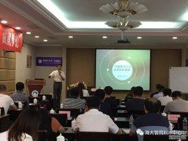 <strong>中国海洋大学EMBA总裁班6月份课程报道</strong>