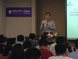 <strong>中国海洋大学EMBA总裁班8月份课程报道</strong>